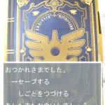 冒険の書のコピー