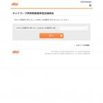 ネットワーク利用制限携帯電話機照会