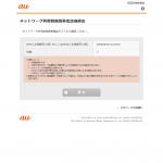 ネットワーク利用制限携帯電話機照会2