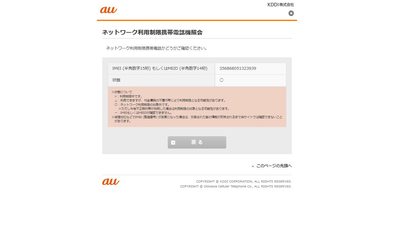利用 au 制限 ネットワーク