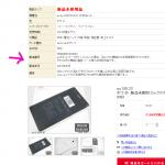 au SOL22ホワイト 新品未使用 ロッククリア(SY939) - 携帯・スマホ(白ロム)販売≪新品中古激安≫ モバイルステーション