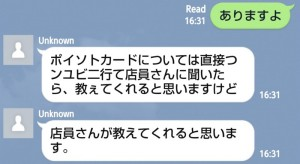 LINE詐欺7