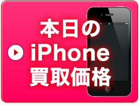 mobilestation_iphone