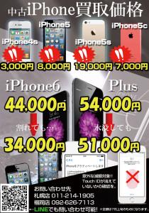 iPhone中古価格チラシ
