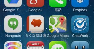 iphone5s_app24_eyecatch