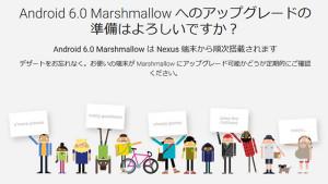 20160210-marshmallow-1