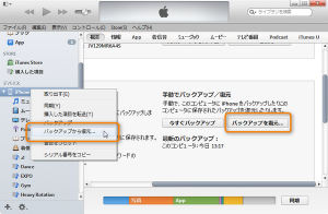 restore-backup-data-from-itunes1