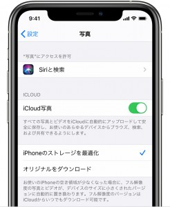 ios13-iphone11-pro-settings-photos-icloud-optimize-storage-crop