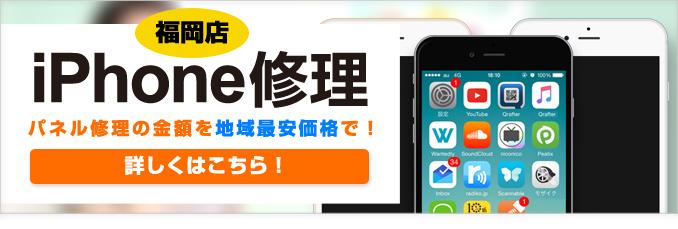 iphone修理もモバイルステーション