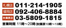 札幌011-214-1905/福岡092-626-7113